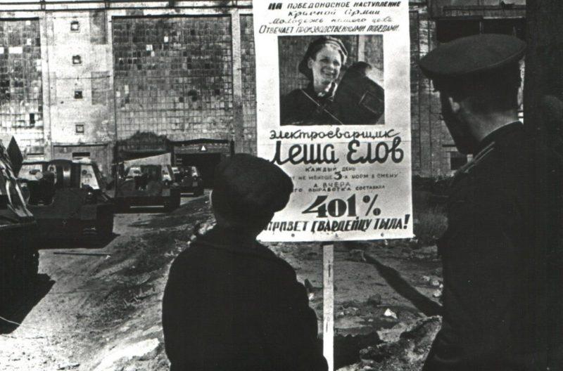 Стахановцы военных лет. Молния, посвященная подростку электросварщику Алексею Елову. 1944 г.