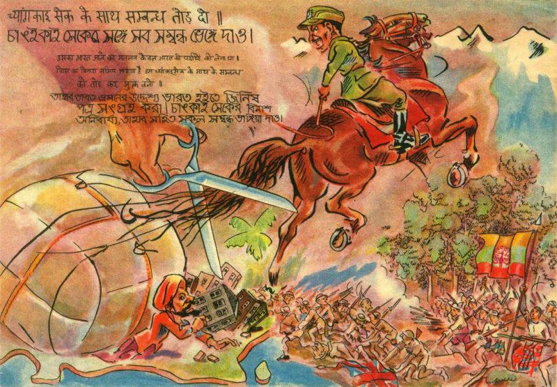 Эта листовка рассказывает индусам о том, что они кормят и снабжают еще и Чан Кайши.