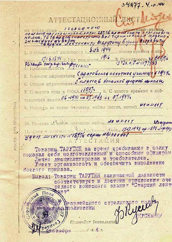 Аттестационный лист на присвоение очередного офицерского звания.