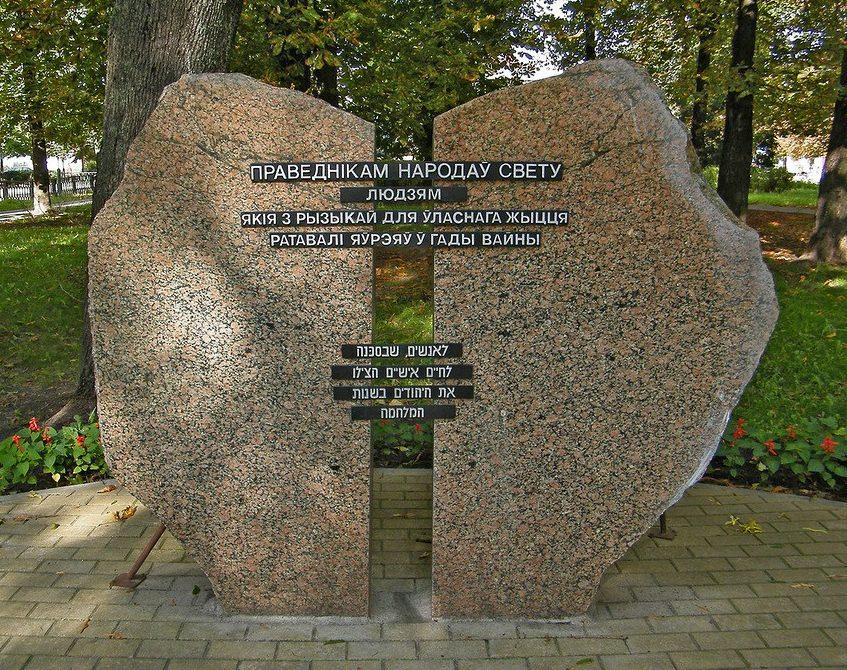 г. Бобруйск. Памятник на Алее Праведников.
