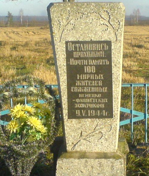 д. Лозовое Осиповичского р-на. Памятник был установлен в 1977 году на братской могиле, в которой похоронено 100 местных жителей, сожженных в деревне 9 мая 1944 года.