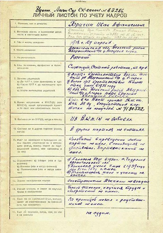 Личный листок по учету кадров.