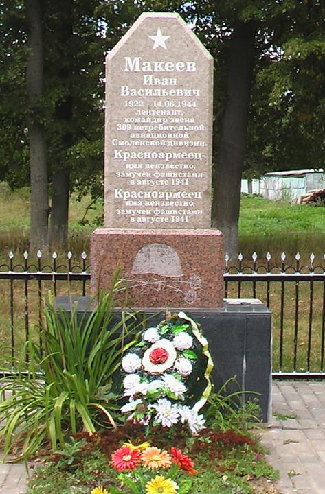 д. Щежерь Могилевского р-на. Братская могила, в которой похоронено 3 воина, в т.ч. 2 неизвестных.