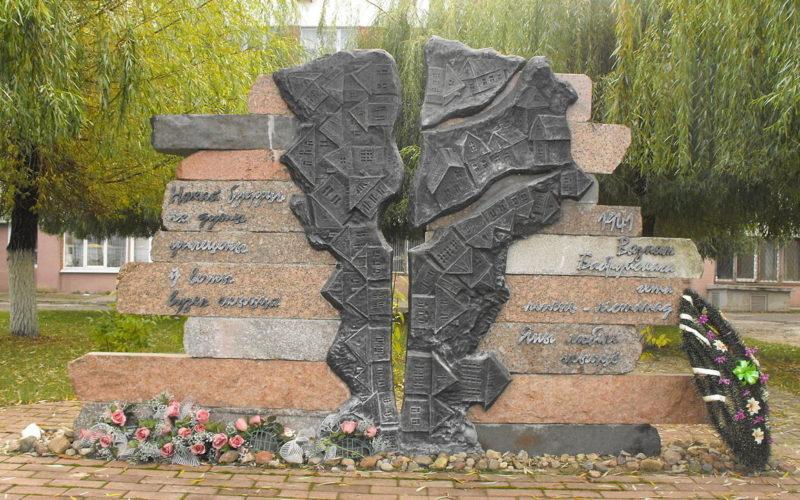 г. Бобруйск. Мемориальный знак «Узникам Бобруйского гетто».