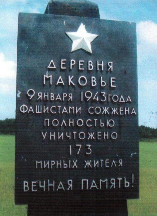 д. Маковье Осиповичского р-на. Памятный знак, установленный в 1968 году на месте сожженной деревни 9 января 1943 года, в которой погибло 173 мирных жителя.