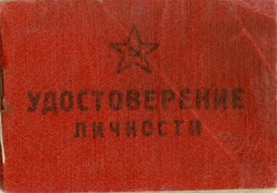 Удостоверение личности красноармейца Волкова А.Н. 1943 г.