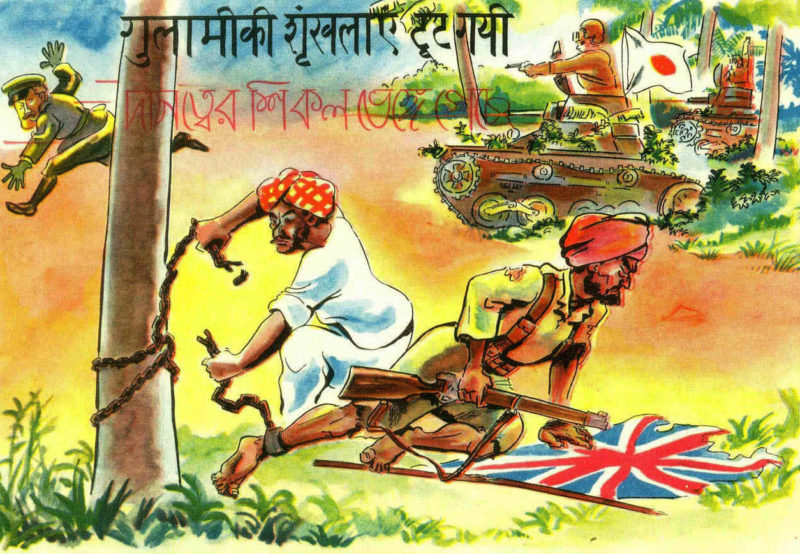 Индийская национальная армия скоро придет!