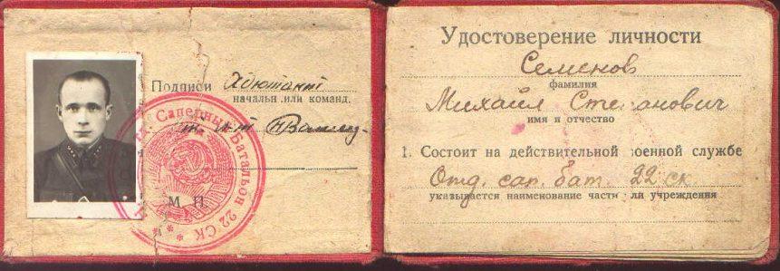 Удостоверение личности красноармейца.