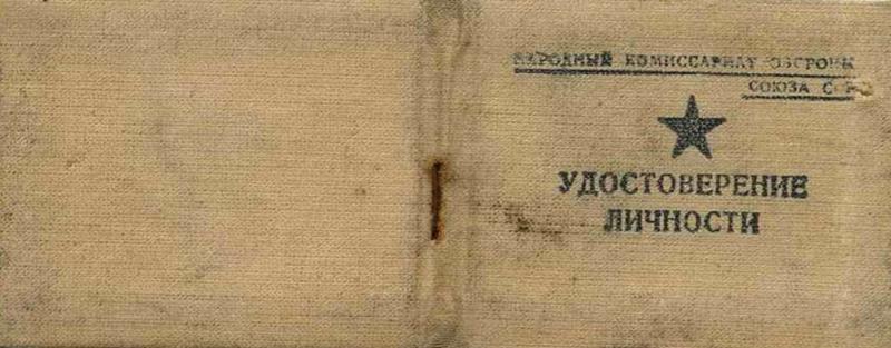 Удостоверение политрука.