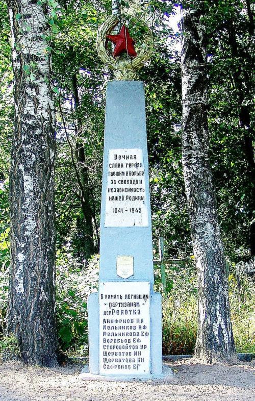 д. Рекотка Горецкого р-на. Памятник, установленный на братской могиле, в которой похоронено 13 советских воинов.