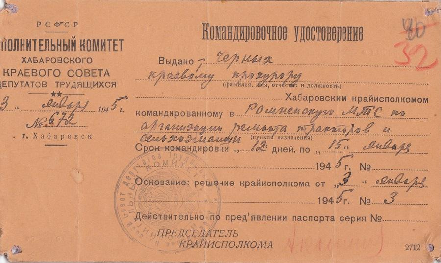 Командировочное удостоверение.