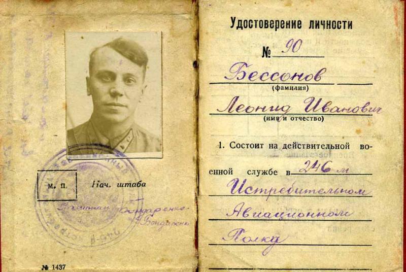 Удостоверение личности врача полка.