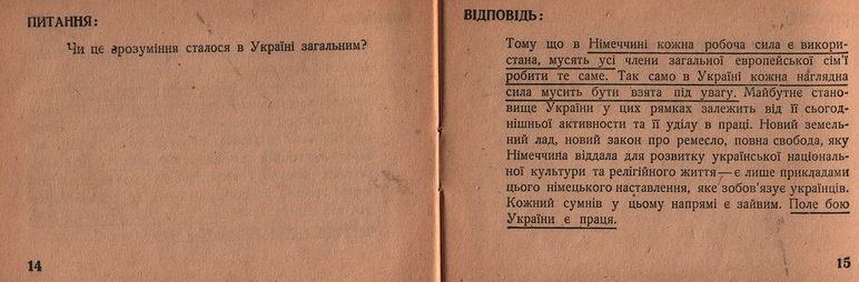 Листовки для украинцев