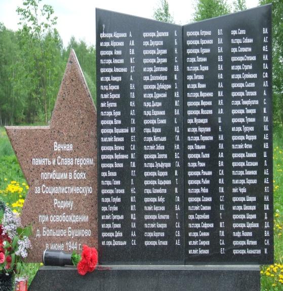 д. Большое Бушково Могилевского р-на. Братская могила, в которой захоронено 98 воинов.