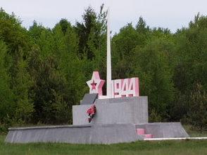 д. Прилёповка Чаусского р-на. Памятный знак. Памятник был установлен в 2004 году в честь 60-летия освобождения Чаусского района от немецко-фашистских захватчиков 25 июня 1944 г.