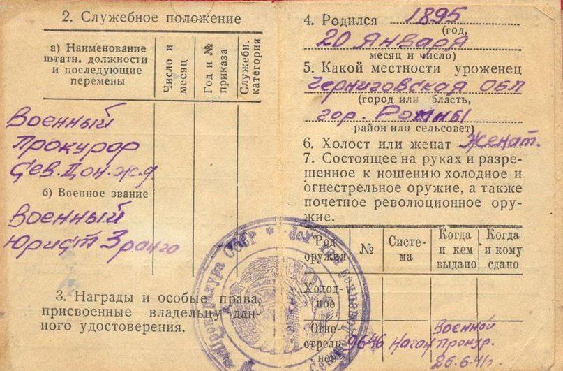 Удостоверение личности военного прокурора.