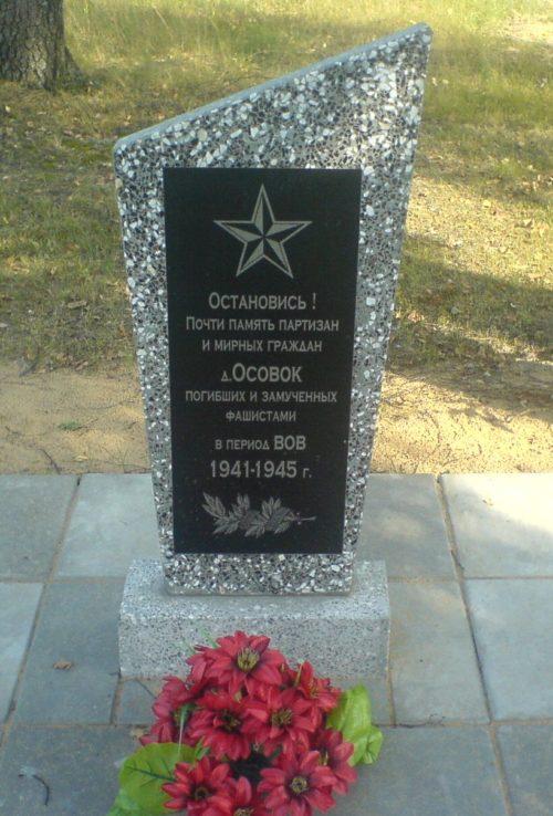 д. Осовок Осиповичского р-на. Памятник установлен в 2010 году на братской могиле, в которой похоронено 141 мирный житель, расстрелянный и сожженный в деревни 8 января 1943 года.