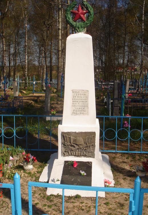 п. Краснополье. Памятник, установленный на братской могиле, в которой похоронено 8 советских воинов, погибших в 1943 году.
