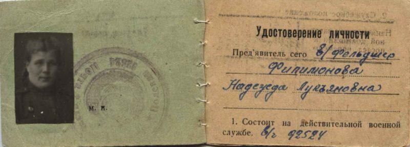 Удостоверение офицерского состава РККА.