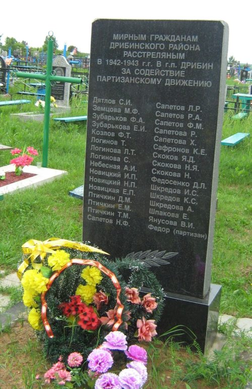 г. Дрибин. Стела на кладбище, установлена на братской могиле, в которой похоронено 32 советских воина.