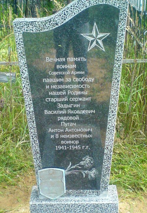 д. Погорелое Осиповичского р-на. Памятник установлен в 1969 году на братской могиле, в которой похоронено 10 советских воинов, в т.ч. 8 неизвестных, погибших в 1944 году.