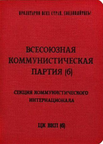 Партийный билет члена ВКП(б), коммуниста.