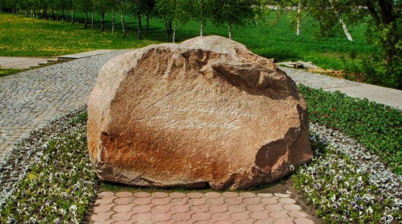 Мемориальный камень К. Симонова.
