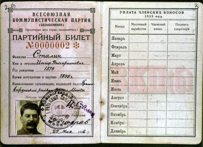Партбилет Сталина.