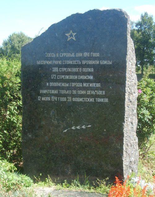Памятный камень воинам 172-й дивизии генерала Романова на месте ожесточённых боёв на Буйничском поле.