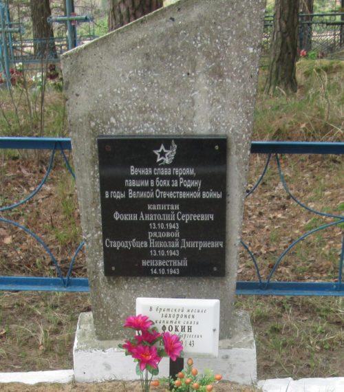 д. Нерядовка Краснопольского р-на. Памятник, установленный на братской могиле, в которой похоронено 3 советских воинов, в т.ч. один неизвестный, погибших в 1943 году.