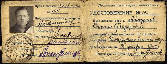 Удостоверение инструктора военного отдела Ломоносовского РК ВКП(б).