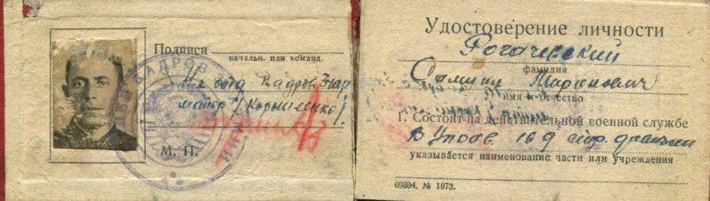 Удостоверения личности начсостава РККА.