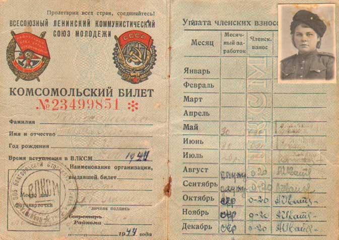 Комсомольские билеты.