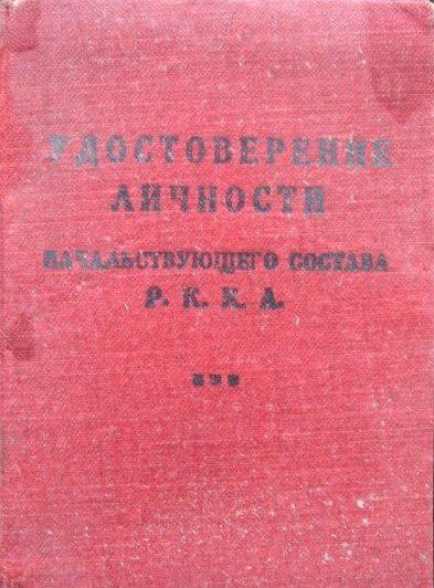 Удостоверение личности начальствующего состава РККА.