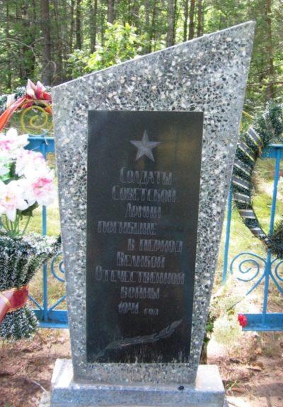 д. Цель Осиповичского р-на. Памятник, установленный в 1974 году на братской могиле, в которой похоронено 3 советских воина, погибшие в 1941 году.