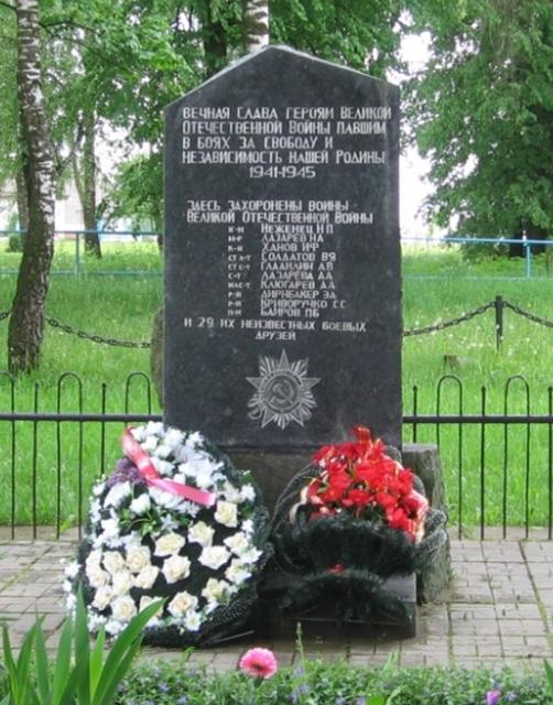 д. Вейно Могилевского р-на. Братская могила, в которой захоронено 38 воинов.