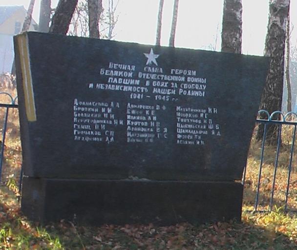 д. Вендорож Могилевского р-на. Братская могила, в которой захоронено 60 воинов.