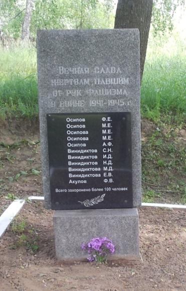 д. Вендорож Могилевского р-на. Памятный знак на мести захоронения 300 мирных жителей.