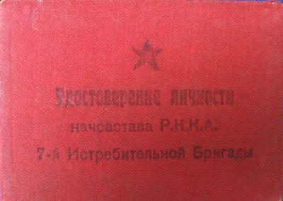 Удостоверение личности начсостава РККА 7-й истребительной бригады.
