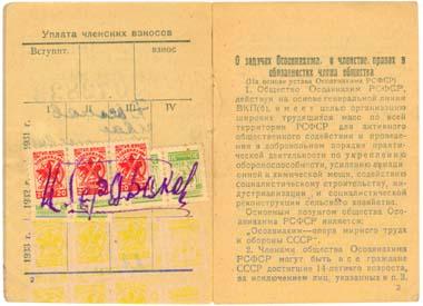 Членские билеты ОСОАВИАХИМа.
