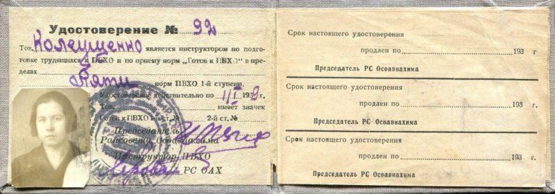 Удостоверение инструктора по подготовке трудящихся к ПВХО.