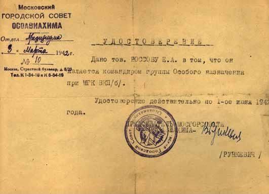 Удостоверение ОСОАВИАХИМа.