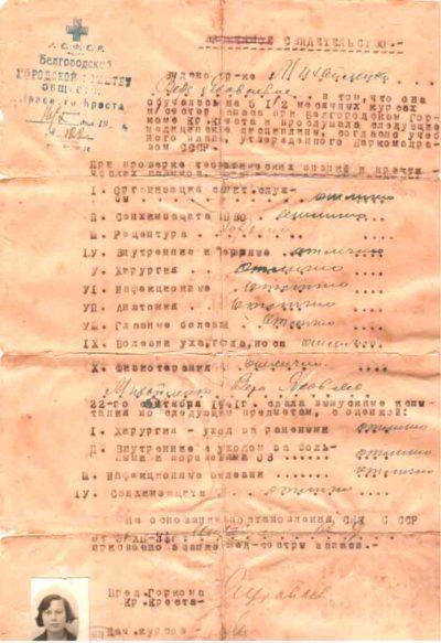 Свидетельство от 06.10.1941 г. об окончании курсов медсестер Михайленко В.Я.
