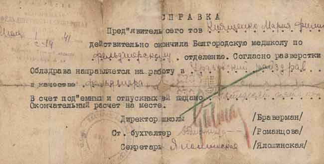 Справка об окончании Белгородской медицинской школы Киященко М.Ф., 1941 г.