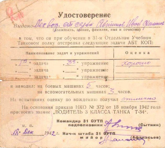 Удостоверение о присвоении звания «Водитель 3 класса Т-34» Антипова И.Ф.