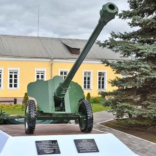 г. Кричев. Памятник освободителям города. Артиллерийское орудие «Д-44» установлено в районе железнодорожного вокзала, где 29 сентября 1943 года велись ожесточенные бои воинами 572-го пушечно-артиллерийского полка.