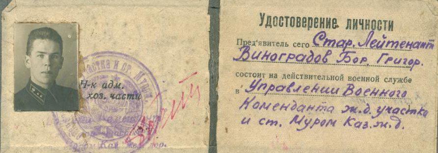 Удостоверения личности офицеров.
