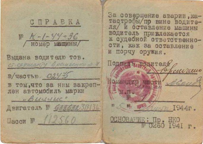 Справка о закреплении машины «Виллис» за Еремченко Д.И.