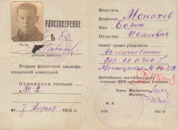 Удостоверение водителя Монахова Б.И. 1942 г.