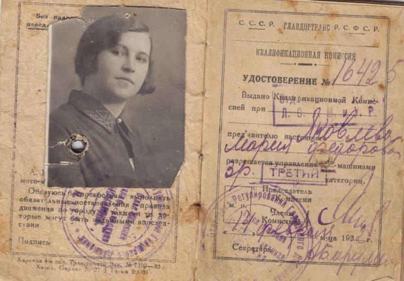 Удостоверение водителя с гражданки.